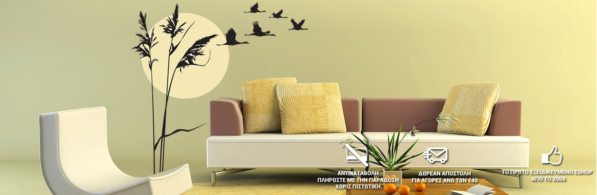 Αυτοκόλλητα τοίχου για το σαλόνι την κρεβατοκάμαρα και όλους τους χώρους στο σπίτι και το γραφείο.