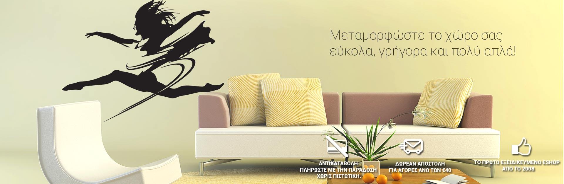 Αυτοκόλλητα τοίχου για κάθε χώρο στο σπίτι το γραφείο η το κατάστημα