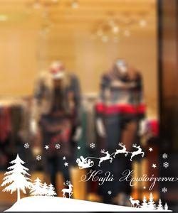 αυτοκολλητα καταστηματων χριστουγεννα