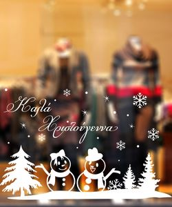 Χριστουγενιάτικα αυτοκόλλητα για τζάμια Χιονάνθρωποι