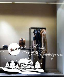 Χριστουγεννιάτικη Διακόσμηση με αυτοκόλλητα