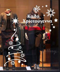 Αυτοκόλλητα για Χριστουγεννιάτικη διακόσμηση σε βιτρίνες