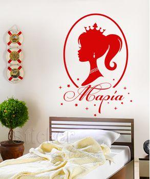 Αυτοκόλλητα τοίχου Πριγκίπισσα και όνομα
